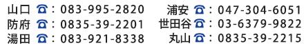 山口:083-995-2820 防府:0835-39-2201